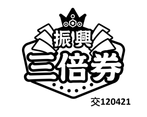 振興三倍券電商白名單標章 交120421