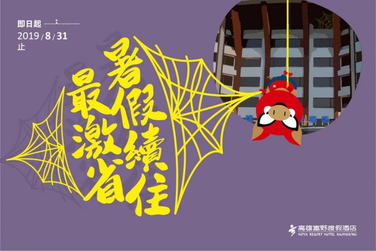 暑假 灣區漫遊續住優惠-01
