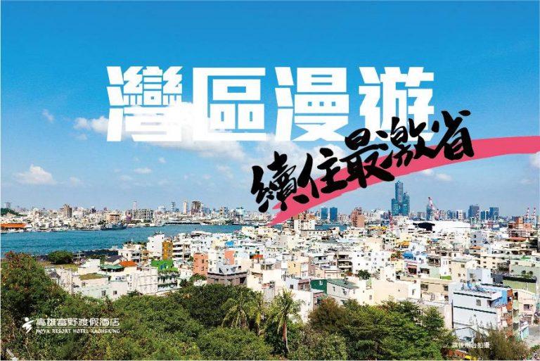 灣區漫遊 續住優惠-01