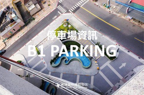 停車場指引