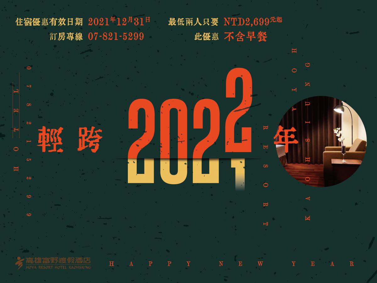 2021-2022輕跨年EDM_1200 900 官網用