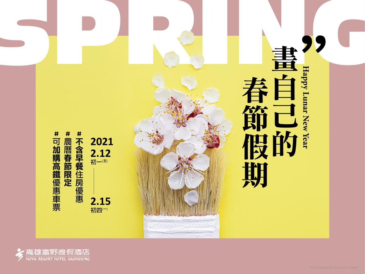 929農曆春節_1200 900_200dpi